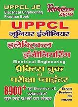 ELECTRICAL ENGINEERING (UPPCL JE): UPPCL JUNIOR ENGINEER (20191013 Book 489) (Hindi Edition)