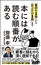 表紙: 本には読む順番がある | 齋藤孝