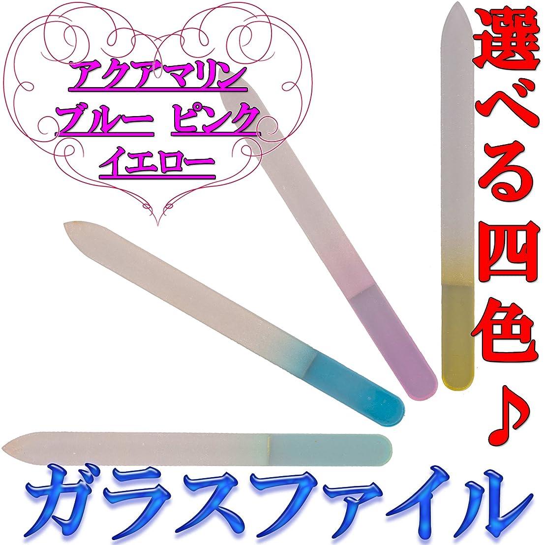 モットーピアニスト三選べる4色 ネイル ガラスファイル 1本 (アクアマリン)