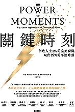 關鍵時刻:創造人生1% 的完美瞬間,取代 99% 的平淡時刻: The Power of Moments:Why Certain Experiences Have Extraordinary Impact (Traditional Chinese Edition)