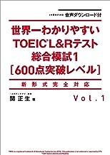 表紙: 音声ダウンロード付 世界一わかりやすいTOEIC L&Rテスト総合模試1[600点突破レベル]   関 正生