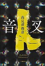 表紙: 音叉 (文春e-book) | 髙見 澤俊彦