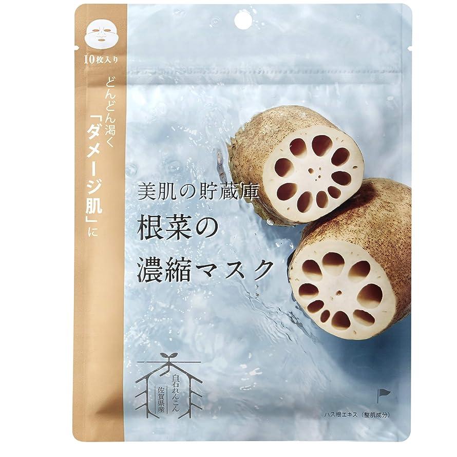 もう一度葉っぱ味わう@cosme nippon 美肌の貯蔵庫 根菜の濃縮マスク 白石れんこん 10枚入 160ml