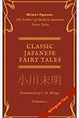 Classic Japanese Fairy Tales [Volume 1]: Mimei Ogawa: The Father of Modern Japanese Fairy Tales Kindle Edition