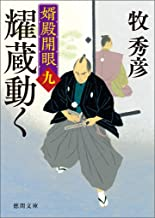 表紙: 婿殿開眼九 耀蔵動く (徳間文庫) | 牧秀彦