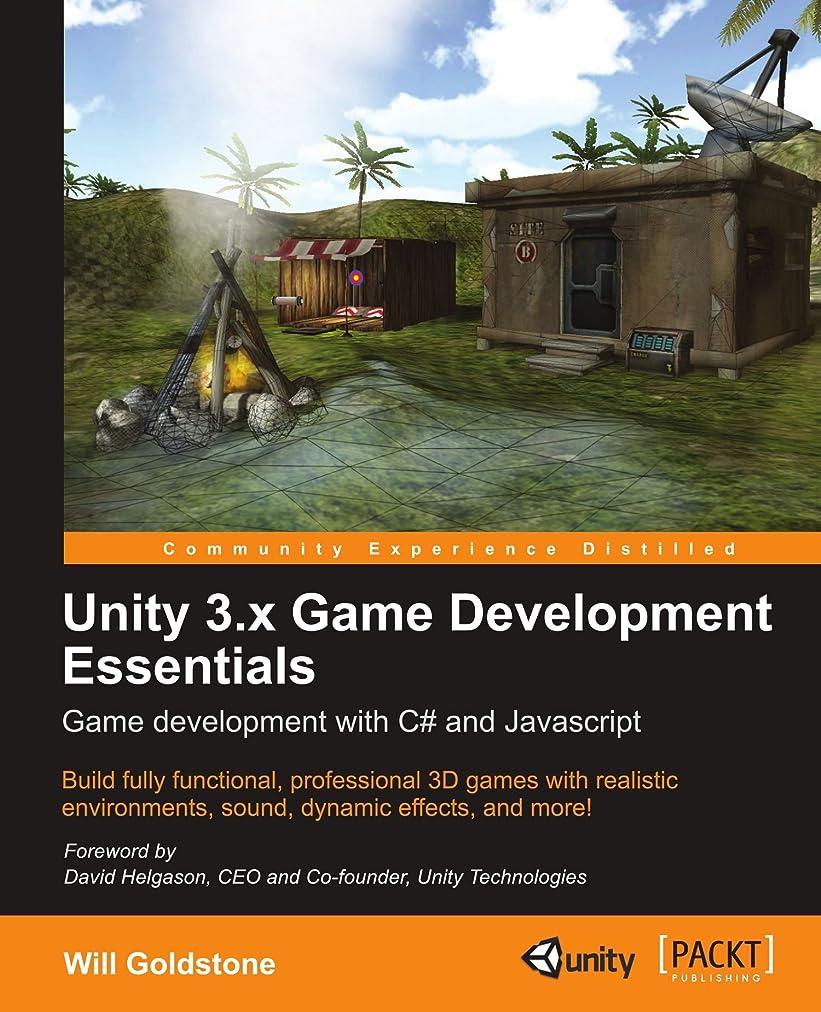 葉っぱ氷サスペンションUnity 3.x Game Development Essentials