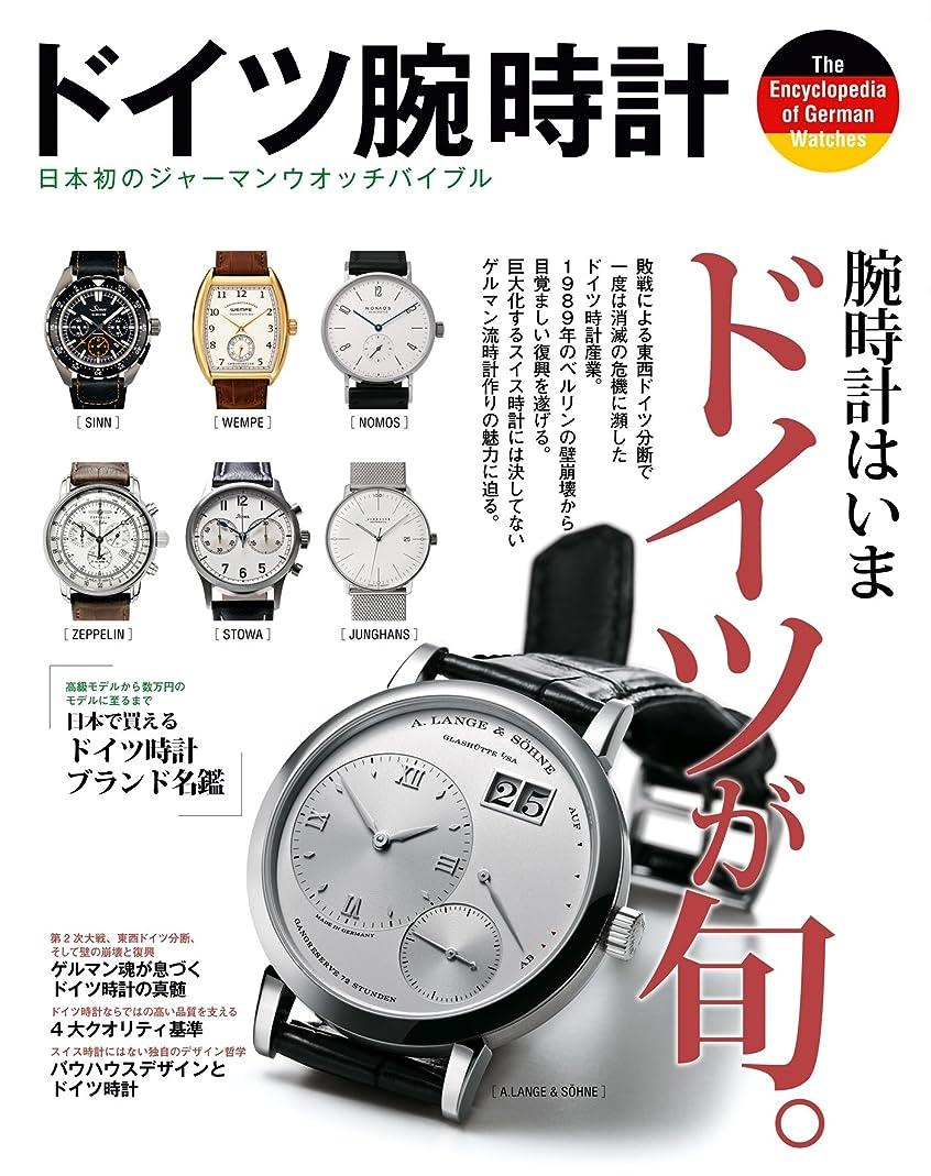 生理要旨待つドイツ腕時計 No.1