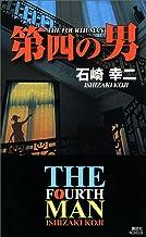 表紙: 第四の男 ミリア&ユリシリーズ (講談社ノベルス) | 石崎幸二