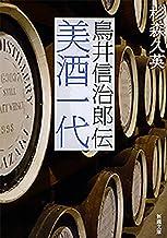 表紙: 美酒一代―鳥井信治郎伝―(新潮文庫) | 杉森久英