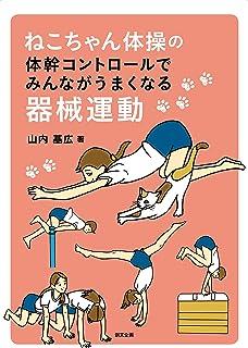 ねこちゃん体操の体幹コントロールでみんながうまくなる器械運動