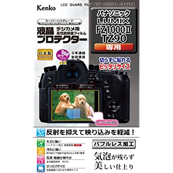 Kenko 液晶保護フィルム 液晶プロテクター Panasonic LUMIX FZ1000 II/TZ90用 KLP-PAFZ1000II