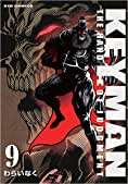KEYMAN 9 (リュウコミックス)