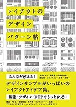 表紙: レイアウトのデザインパターン帖 | パイ インターナショナル