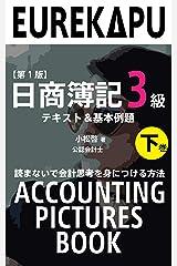 【日商簿記3級編】読まないで会計思考を身につける方法 - テキスト&基本例題 - 下巻 Kindle版