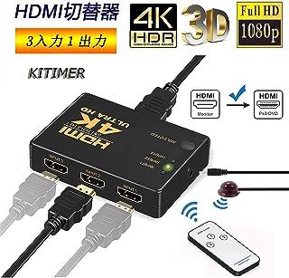 HDMI切替器 MVOWIZON 4Kx2K HDMI分配器/セレクター 3入力1出力 金メッキコネクタ搭載1080p/3D対応(メス→オス) 電源不要 Chromecast Stick/Xbox One ゲーム機/レコーダー パソコン PS3 Xbox 3D 液晶テレビなどの対応
