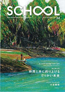 SCHOOL Vol.34
