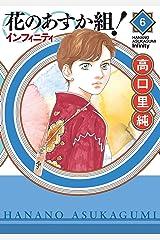 花のあすか組!∞インフィニティ(6)【電子限定特典付】 (祥伝社POP) Kindle版