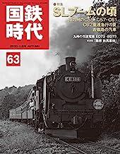 表紙: 国鉄時代 2020年 11月号 Vol.63 [雑誌]   レイルマガジン編集部