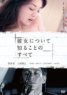 彼女について知ることのすべて(新・死ぬまでにこれは観ろ! ) [DVD]
