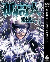 表紙: 孤高の人 6 (ヤングジャンプコミックスDIGITAL) | 坂本眞一