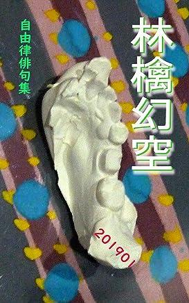 林檎幻空 201901: 自由律俳句集 (あとりえおじゃらの本)
