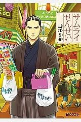 サムライせんせい (クロフネコミックス) Kindle版