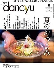 表紙: Dancyu (ダンチュウ) 2020年 9月号 [雑誌] | dancyu編集部