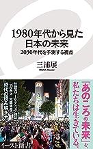 表紙: 1980年代から見た日本の未来 2030年代を予測する視点 (イースト新書) | 三浦展