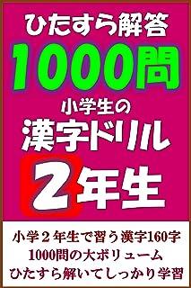 ひたすら解答1000問 小学生の漢字ドリル2年生