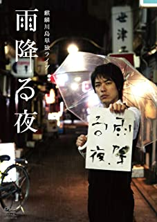 麒麟川島単独ライブ 雨降る夜 [DVD]