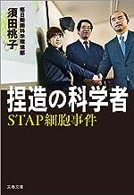 表紙: 捏造の科学者 STAP細胞事件 (文春文庫) | 須田 桃子