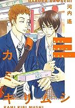 カミキリムシ (onBLUE comics)