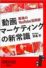 表紙: 動画マーケティングの新常識 最強のYouTube活用術 (NewsPicks Select)   渡邉拓
