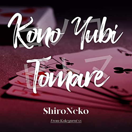 Amazon.com: Kono Yubi Tomare (From