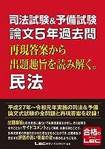 表紙: 司法試験&予備試験 論文5年過去問 再現答案から出題趣旨を読み解く。民法   東京リーガルマインド LEC総合研究所