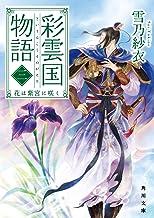 Saiunkoku Monogatari three, blooming purple flowers Palace (Kadokawa Bunko) (2011) ISBN: 4044499241 [Japanese Import]
