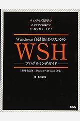 Windows自動処理のための WSHプログラミングガイド 増補改訂版 単行本