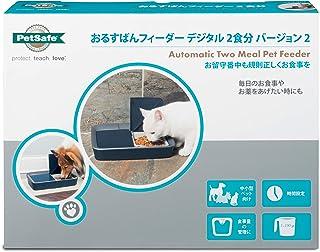 PetSafe おるすばんフィーダー デジタル2食分 バージョン2 自動給餌器 猫 中小型犬用 自動餌やり器 タイマー式 定時定量 1日2食 BPAフリー お手入れ簡単便利 グレー その他
