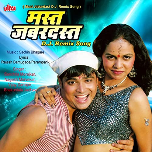 Amazon.com: Mast Jabardast (D.J. Remix Song): Various artists: MP3 Downloads