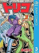 表紙: トリコ モノクロ版 3 (ジャンプコミックスDIGITAL) | 島袋光年