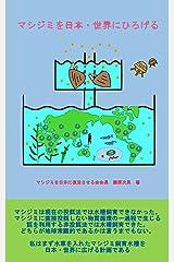 マシジミを日本・世界にひろげる Kindle版