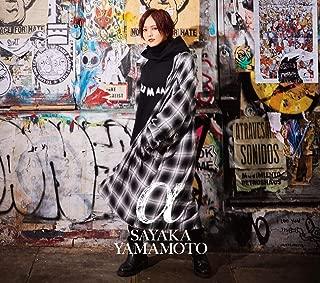 α(初回限定盤)(DVD付)