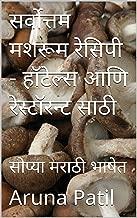 सर्वोत्तम मशरूम रेसिपी - हॉटेल्स आणि रेस्टॉरन्ट साठी: सोप्या मराठी भाषेत (Part Book 1) (Marathi Edition)