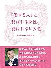 表紙: 『愛する人』と結ばれる女性、結ばれない女性 | 中島孝志