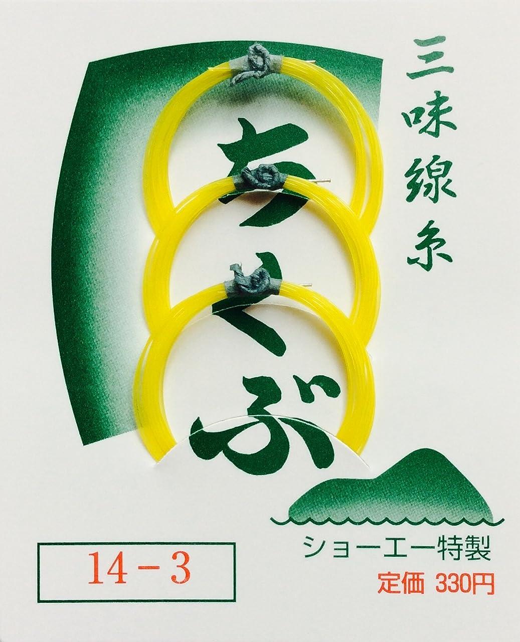 ポジティブしなやか咳ちくぶ三味線糸 テトロン 3の糸(14番)