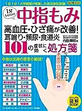 表紙: わかさ夢MOOK69 中指もみ101の症状に効く処方箋 (WAKASA PUB) | わかさ・夢21編集部