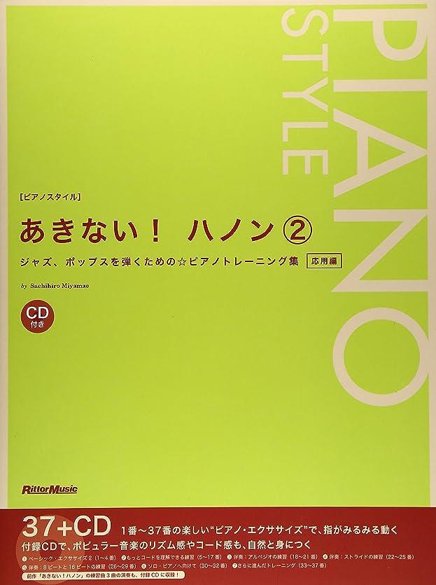凝縮する記念日それに応じてあきない! ハノン2 ジャズ、ポップスを弾くための☆ピアノトレーニング集 応用編 (CD付き) (ピアノスタイル)