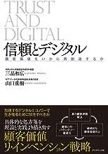表紙: 信頼とデジタル――顧客価値をいかに再創造するか | 山口 重樹