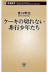 ケーキの切れない非行少年たち(新潮新書) Kindle版