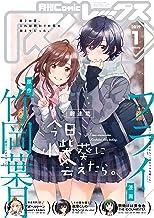Comic REX (コミック レックス) 2019年1月号[雑誌]